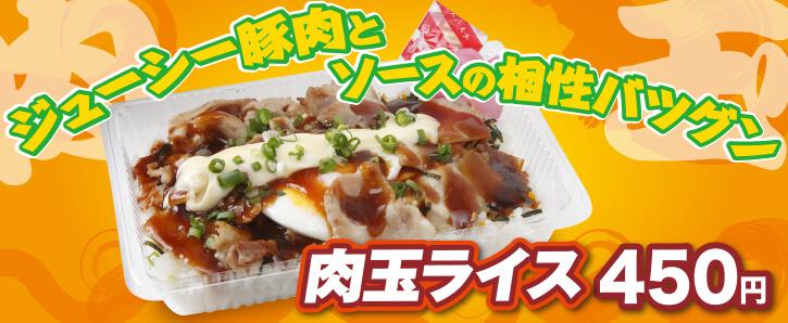 期間限定メニュー★肉玉ライス