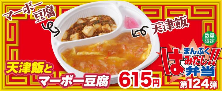 新作まんぷくはみだし弁当★第124弾! 天津飯とマーボー豆腐