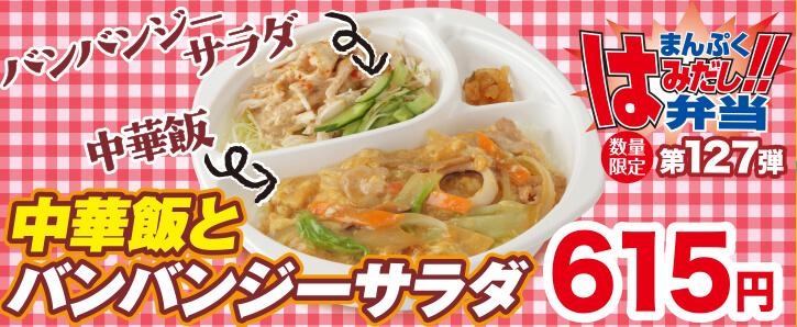 新作まんぷくはみだし弁当★第127弾!中華飯とバンバンジーサラダ
