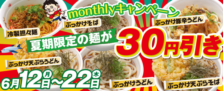 【monthlyキャンペーン】夏期限定★麺類30円引き★6/12〜6/22