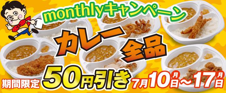 monthlyキャンペーン★期間限定★カレー全品50円引き★7/10〜7/17