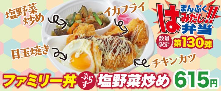 新作まんぷくはみだし弁当★第130弾!ファミリー丼ぷらす塩野菜炒め