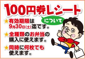 2017年くいしの日はチキンナンバン&チキンナンバンBIGが100円引き