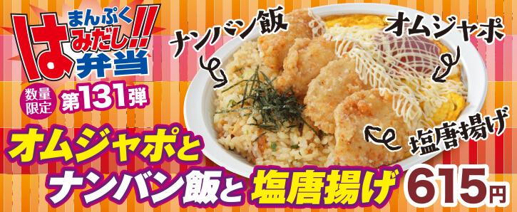 新作まんぷくはみだし弁当★第131弾!オムジャポとナンバン飯と塩唐揚げ!