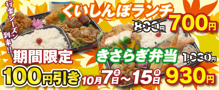 monthlyキャンペーン★くいしんぼランチ・きさらぎ弁当100円引き★10/7〜10/18