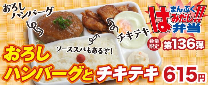新作まんぷくはみだし弁当★第136弾!おろしハンバーグとチキテキ!