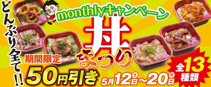 monthlyキャンペーン★丼まつり★どんぶり全て50円引き★5/12〜5/20