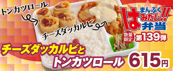 新作まんぷくはみだし弁当★第139弾!チーズダッカルビとトンカツロール