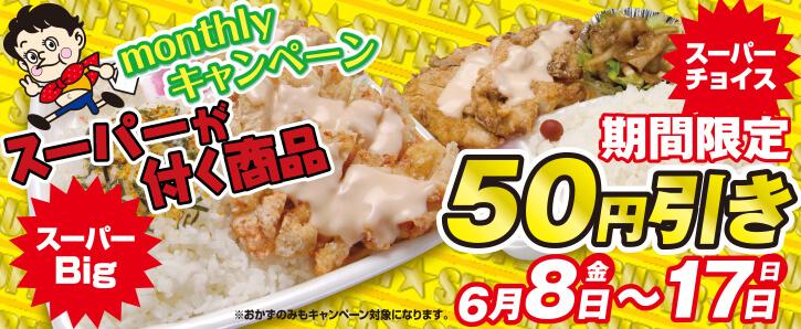 monthlyキャンペーン★スーパーが付く商品、50円引き!★6/8〜6/17