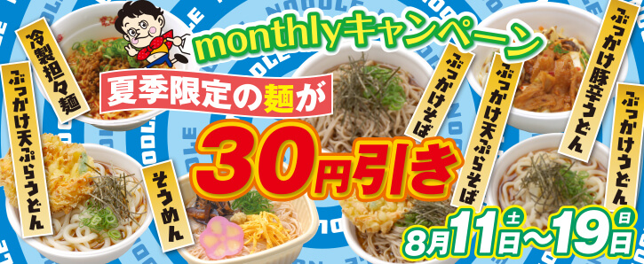 monthlyキャンペーン★夏期限定★麺類30円引き★8/11〜8/19