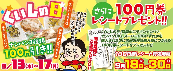 2018年くいしの日はナンバン3種類が100円引き