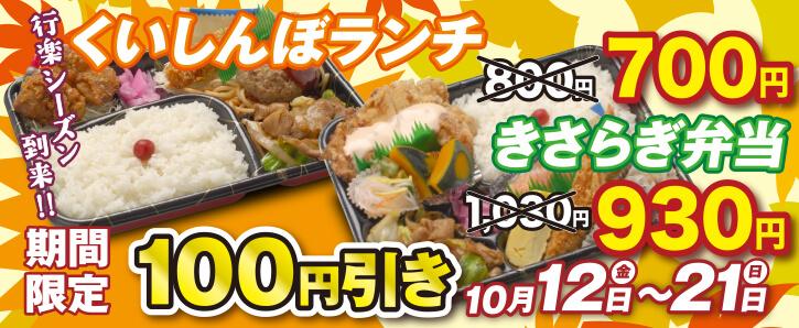 monthlyキャンペーン★くいしんぼランチ・きさらぎ弁当100円引き★10/12〜10/21