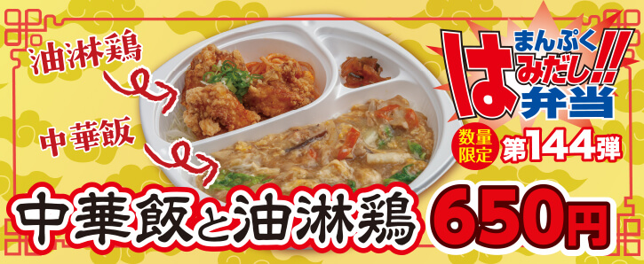 新作まんぷくはみだし弁当★第144弾!中華飯と油淋鶏