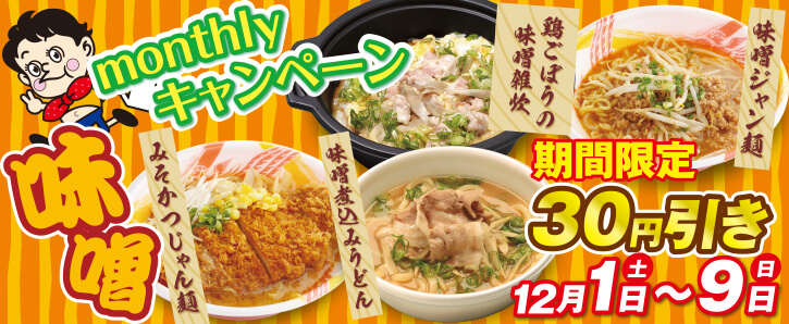 monthlyキャンペーン★味噌シリーズ30円引き★12/1〜12/9