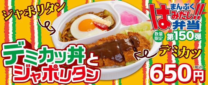 新作まんぷくはみだし弁当★第150弾!デミカツ丼とジャポリタン