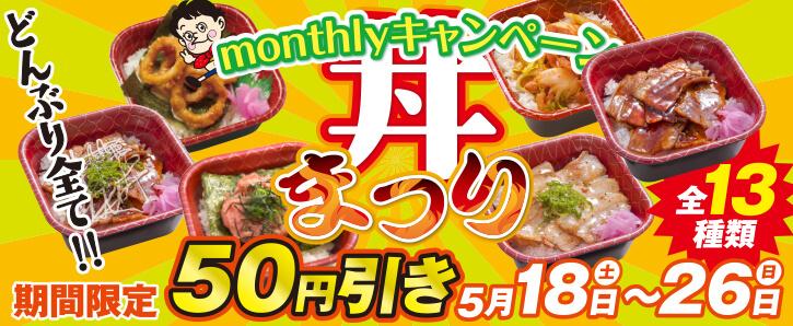 monthlyキャンペーン★丼まつり★どんぶり全て50円引き★5/18〜5/26