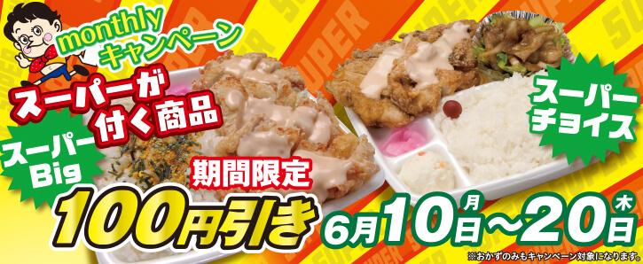 monthlyキャンペーン★スーパーが付く商品100円引き!★6/10〜6/20