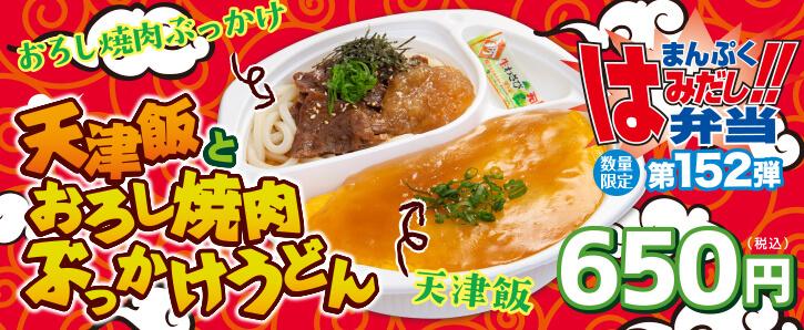 新作まんぷくはみだし弁当★第152弾!天津飯とおろし焼肉ぶっかけうどん
