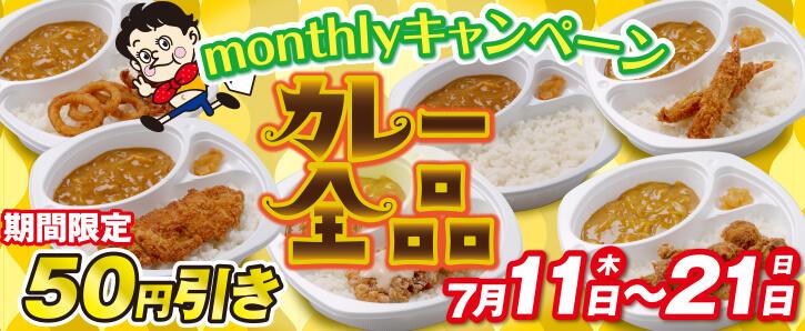 monthlyキャンペーン★期間限定★カレー全品50円引き★7/11〜7/21