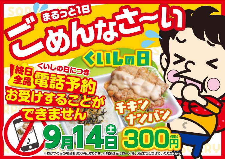 2019年くいしの日はチキンナンバンが300円に