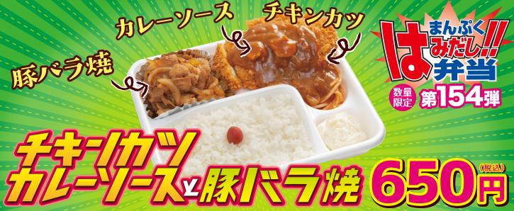 新作まんぷくはみだし弁当★第154弾!チキンカツカレーソースと豚バラ焼