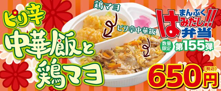 新作まんぷくはみだし弁当★第155弾!ピリ辛中華飯と鶏マヨ