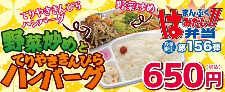 新作まんぷくはみだし弁当★第156弾!野菜炒めとてりやききんぴらハンバーグ
