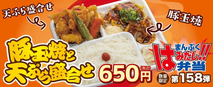 新作まんぷくはみだし弁当★第158弾!豚玉焼と天ぷら盛合せ