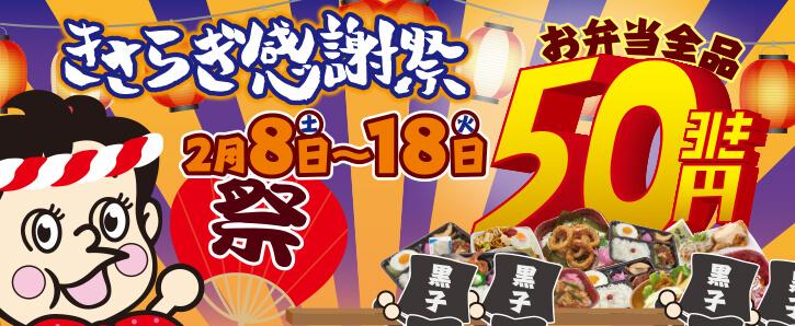 なんと!!お弁当全品50円引きの大盤振る舞い!今年もきさらぎ感謝祭がはじまるよー!!!