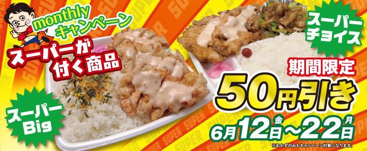 monthlyキャンペーン★スーパーが付く商品50円引き★6/12〜6/22