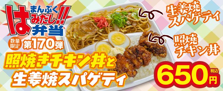 照焼きチキン丼と生姜焼スパゲティ