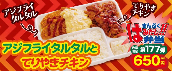 新作まんぷくはみだし弁当★第177弾!アジフライタルタルとてりやきチキン