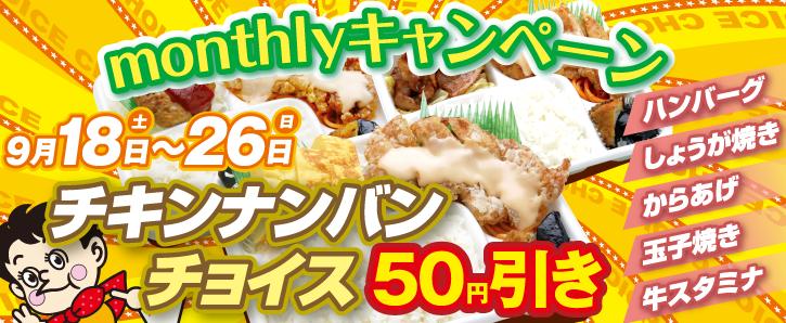 チキンナンバンチョイス50円引き